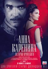 сериал Анна Каренина. История Вронского