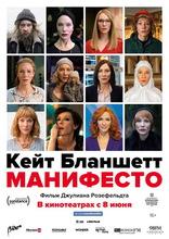 Манифесто плакаты
