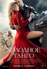 Холодное танго плакаты