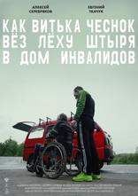 фильм Как Витька Чеснок вез Леху Штыря в дом инвалидов