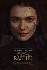 Моя кузина Рэйчел плакаты