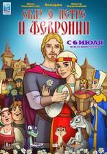 Смотреть Сказ о Петре и Февронии онлайн на бесплатно
