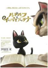 Жил-был кот плакаты