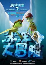 Принцесса-лягушка: Тайна волшебной комнаты плакаты