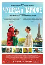 Смотреть Чудеса в Париже онлайн на бесплатно