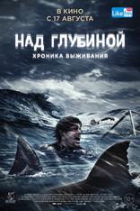 фильм Над глубиной: Хроника выживания