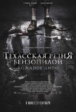 фильм Техасская резня бензопилой: Кожаное лицо