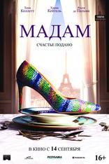Смотреть Мадам онлайн на бесплатно