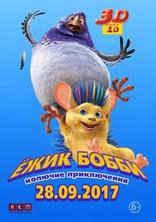 Смотреть Ежик Бобби: Колючие приключения онлайн на бесплатно