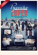 Смотреть Русские евреи. Фильм третий. После 1948 года онлайн на бесплатно