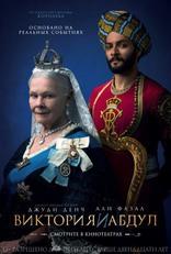 Виктория и Абдул плакаты