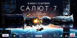 Салют-7 плакаты