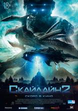 Скайлайн 2 плакаты