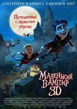 Смотреть онлайн Маленький вампир 3D (The Little Vampire)