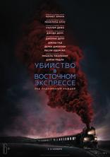 Убийство в «Восточном экспрессе» плакаты