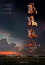 фильм Три билборда на границе Эббинга, Миссури