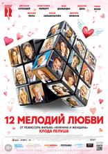 12 мелодий любви плакаты
