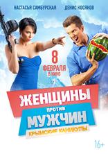 Женщины против мужчин: Крымские каникулы плакаты
