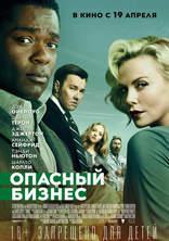фильм Опасный бизнес