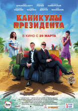 фильм Каникулы президента
