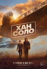 Хан Соло: Звездные войны. Истории плакаты