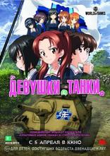 Девушки и танки плакаты