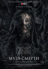 фильм Муза смерти
