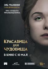 фильм Красавица для чудовища