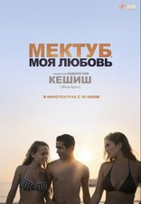 Мектуб, моя любовь плакаты