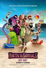 Монстры на каникулах 3: Море зовёт плакаты