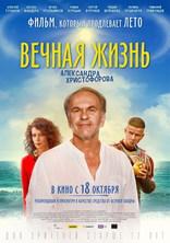 фильм Вечная жизнь Александра Христофорова