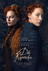 Две королевы плакаты