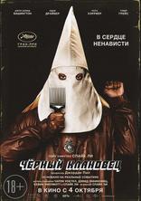 фильм Черный клановец