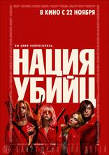 фильм Нация убийц