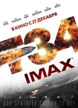 Т-34 плакаты
