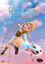 Снежная Королева: Зазеркалье плакаты
