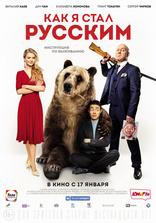 Как я стал русским плакаты