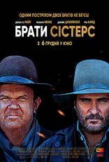 Братья Систерс плакаты