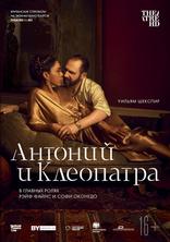 фильм NTL: Антоний и Клеопатра