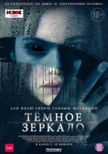 фильм Темное зеркало