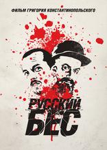 Русский бес плакаты