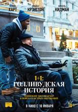 фильм 1+1: Голливудская история