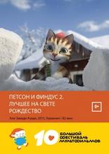Петсон и Финдус 2. Лучшее на свете Рождество плакаты