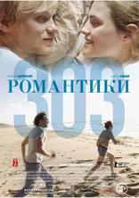 Романтики «303» плакаты