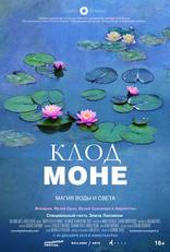 фильм Клод Моне: Магия воды и света