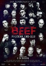 BEEF: Русский хип-хоп плакаты