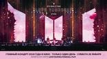 BTS: Love Yourself Tour in Seoul плакаты