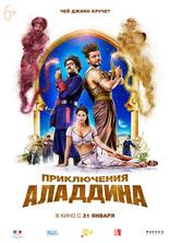 фильм Приключения Аладдина