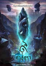Сила девяти Богов плакаты