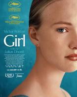 Девочка плакаты